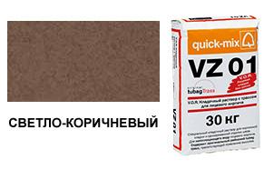 Цветной кладочный раствор quick-mix VZ 01.Р светло-коричневый 30 кг