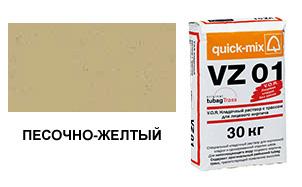 Цветной кладочный раствор quick-mix VZ 01.I песочно-желтый 30 кг