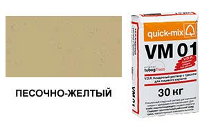 Цветной кладочный раствор quick-mix VM 01.I песочно-желтый 30 кг