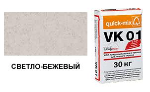 Цветной кладочный раствор quick-mix VK 01.В светло-бежевый 30 кг