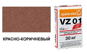 Цветной кладочный раствор quick-mix VZ 01.G красно-коричневый 30 кг