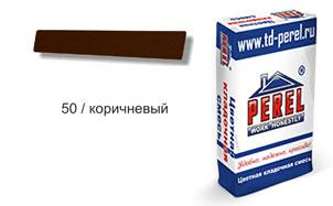 Затирка для швов PEREL RL 5450 коричневая зимняя, 25 кг