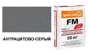 Затирка для кирпичных швов quick-mix FM.E антрацитово-серая, 30 кг