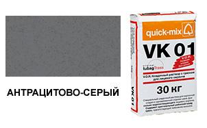 Цветной кладочный раствор quick-mix VK 01.E антрацитово-серый 30 кг