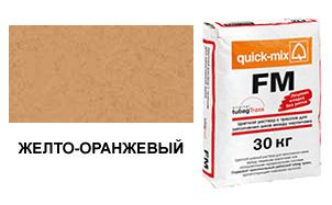 Затирка для кирпичных швов quick-mix FM.N желто-оранжевый, 30 кг