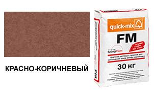 Затирка для кирпичных швов quick-mix FM.G красно-коричневая, 30 кг