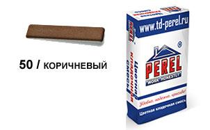 Цветной кладочный раствор PEREL SL 5050 коричневый зимний, 50 кг
