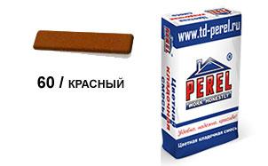 Цветной кладочный раствор PEREL SL 0060 красный, 50 кг