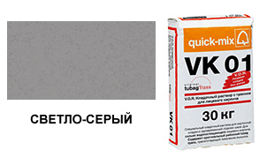 Цветной кладочный раствор quick-mix VK 01.C светло-серый 30 кг