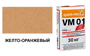 Цветной кладочный раствор quick-mix VM 01.N желто-оранжевый 30 кг