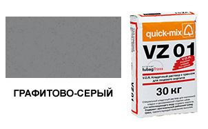 Цветной кладочный раствор quick-mix VZ 01.D графитово-серый 30 кг