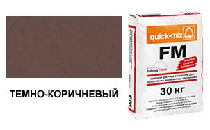 Затирка для кирпичных швов quick-mix FM.F темно-коричневая, 30 кг