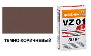 Цветной кладочный раствор quick-mix VZ 01.F темно-коричневый 30 кг