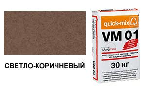 Цветной кладочный раствор quick-mix VM 01.P светло-коричневый 30 кг