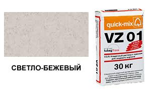 Цветной кладочный раствор quick-mix VZ 01.В светло-бежевый 30 кг