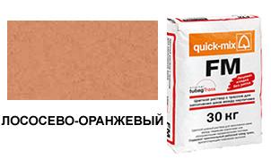 Затирка для кирпичных швов quick-mix FM.R лососево-оранжевая, 30 кг