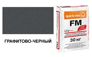 Затирка для кирпичных швов quick-mix FM.H графитово-черная, 30 кг