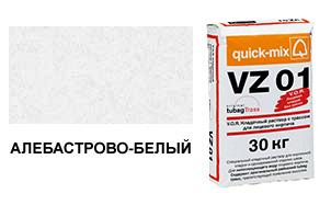 Цветной кладочный раствор quick-mix VZ 01.А алебастрово-белый 30 кг