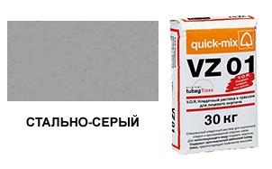 Цветной кладочный раствор quick-mix VZ 01.Т стально-серый зимний 30 кг