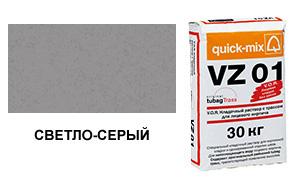 Цветной кладочный раствор quick-mix VZ 01.С светло-серый 30 кг