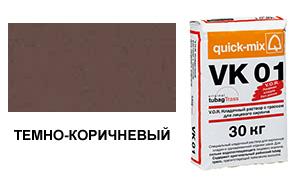 Цветной кладочный раствор quick-mix VK 01.F темно-коричневый 30 кг