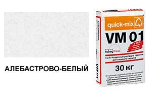 Цветной кладочный раствор quick-mix VM 01.A алебастрово-белый 30 кг