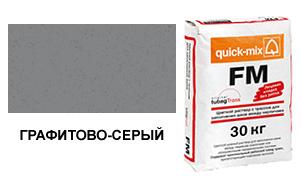 Затирка для кирпичных швов quick-mix FM.D графитово-серая, 30 кг