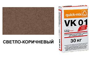 Цветной кладочный раствор quick-mix VK 01.Р светло-коричневый 30 кг