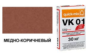Цветной кладочный раствор quick-mix VK 01.S медно-коричневый 30 кг