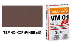 Цветной кладочный раствор quick-mix VM 01.F темно-коричневый 30 кг
