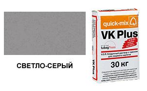 Цветной кладочный раствор quick-mix VK Plus 01.C светло-серый 30 кг