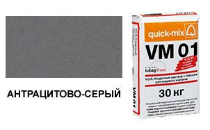 Цветной кладочный раствор quick-mix VM 01.E антрацитово-серый 30 кг