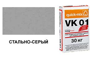 Цветной кладочный раствор quick-mix VK 01.Т стально-серый 30 кг