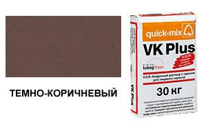 Цветной кладочный раствор quick-mix VK Plus 01.F темно-коричневый 30 кг