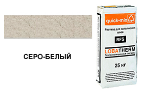 Затирка для швов quick-mix RFS/bw серо-белая, 25 кг