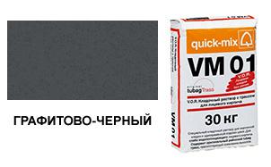 Цветной кладочный раствор quick-mix VM 01.H графитово-черный 30 кг