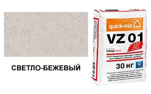 Цветной кладочный раствор quick-mix VZ 01.В светло-бежевый зимний 30 кг