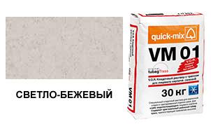 Цветной кладочный раствор quick-mix VM 01.B светло-бежевый зимний 30 кг