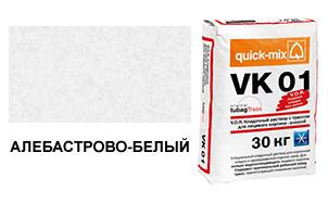 Цветной кладочный раствор quick-mix VK 01.А алебастрово-белый зимний 30 кг