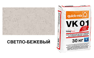 Цветной кладочный раствор quick-mix VK 01.В светло-бежевый зимний 30 кг