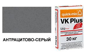 Цветной кладочный раствор quick-mix VK plus 01.E антрацитово-серый 30 кг