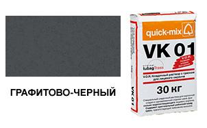 Цветной кладочный раствор quick-mix VK 01.Н графитово-черный 30 кг