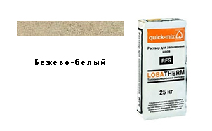 Затирка для швов quick-mix RFS/bw бежево-белая, 25 кг
