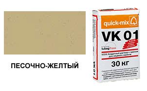 Цветной кладочный раствор quick-mix VK 01.I песочно-желтый 30 кг