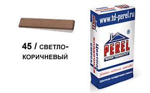 Цветной кладочный раствор PEREL VL 5245 светло-коричневый зимний, 50 кг
