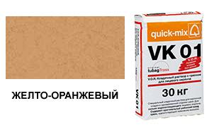 Цветной кладочный раствор quick-mix VK 01.N желто-оранжевый 30 кг